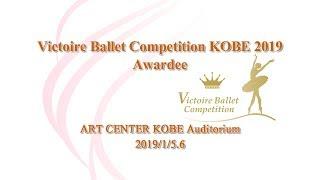 KOBE2019-Victoire Ballet Competition Digest movie