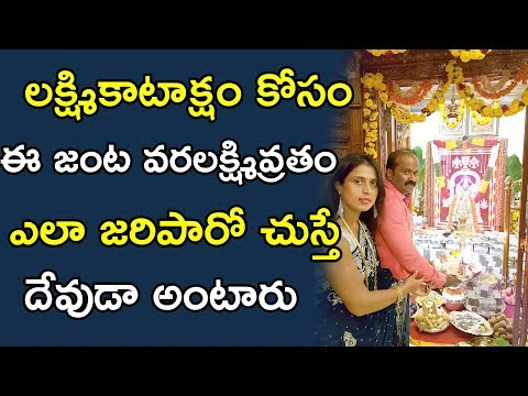 Business Man From Bangalore Exposes His Money and Gold In Varalakshmi Vratam | Surya Narayana