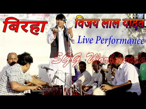 बिरहा, Super Star Birha Singer, Vijay Lal Yadav, Biraha Song, Live Program, Full HD Video 2018