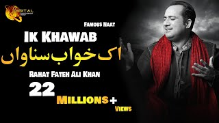 ik khawab sunawan | Rahat Fateh Ali Khan | Best Kalam Of Rahat Fateh Ali Khan | Album: Ya Nabi.mp3