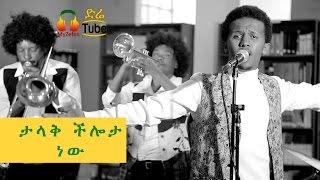 Addis - Talaq Chilota New (Ethiopian Music)