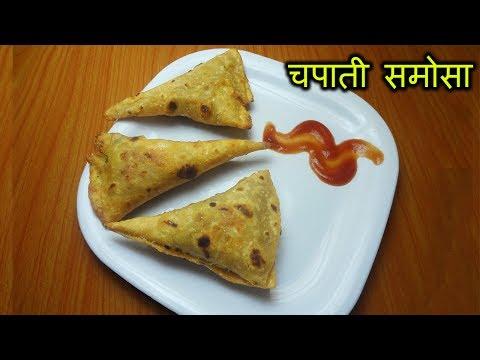 बचे हुए चपाती से बनाये टेस्टी समोसे | Samosa from left over chapati | Snack and lunchbox recipe