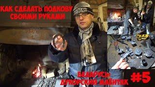 Как сделать подкову своими руками: Беларусь Дукорский маёнтак  #5 #Авиамания