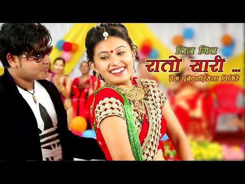 New Teej Song-2017   Rato Sari   रातो सारी   By Prem Punewati/Sita Ghimire