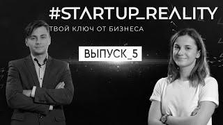 Стартап-реалити «#startup_reality. Твой ключ от бизнеса» - Выпуск №5