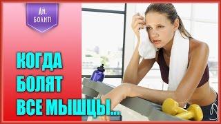 видео Перетренированность и восстановление | Станислав Линдовер