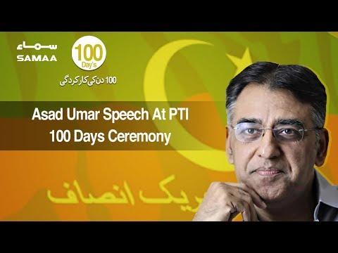 Asad Umar Speech At PTI 100 Days Ceremony | SAMAA TV | 29 Nov,2018