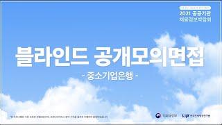 [2021 공공기관 채용정보박람회] 공공기관 블라인드 …