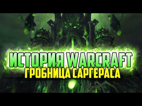 История Варкрафт: Глава 38 - Гробница Саргераса (Сериал по мотивам книг и хроник  Warcraft)