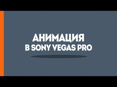 Анимация в Sony Vegas - Простое интро в Сони Вегас