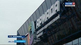 В Краснообске открыли спортивный комплекс «Армада»(, 2018-09-03T14:23:57.000Z)