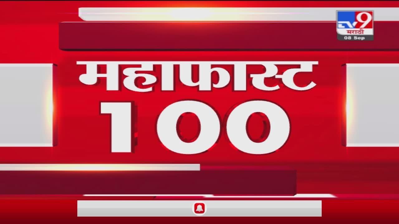 Download MahaFast News 100 | महाफास्ट न्यूज 100 | 5.30 PM | 11 September 2021-TV9