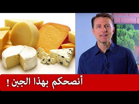 هذا الجبن هو الأعلى بالبكتيريا المفيدة