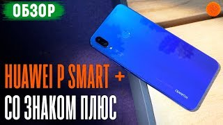 Обзор Huawei P Smart + ▶️ Плюс - означает лучше?