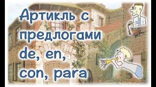 Испанский язык Урок 34 Употребление артиклей в испанском №4 (www.espato.ru)