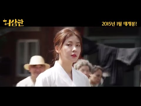 Chronicle of a Blood Merchant 2015 예고편 (Trailer) By: Ha Ji Won 하지원