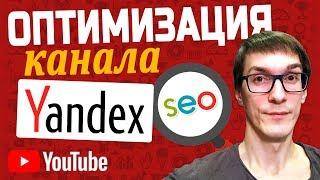 Как раскрутить канал в Яндекс и Google? Как настроить SEO продвижение канала на YouTube