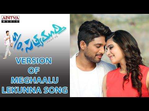 Seethakaalam Version of Meghaalu Lekunna Song | Kumari 21 F Songs