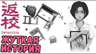 Detention - ГОДНЫЙ ХОРРОР ИЗ ТАЙВАНЯ (прохождение на русском) #1