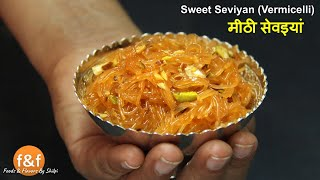 मीठी सेवइयां - Meethi Semiya | Meethi Seviyan | Indian Vermicelli Sweets & Dessert Recipes By Shilpi