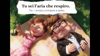 Итальянские фразы о любви - Часть 1 - Уроки итальянского