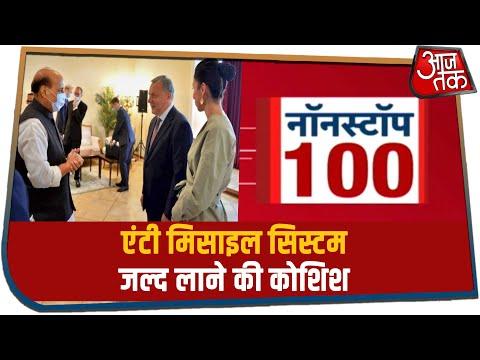 Russia के डिप्टी पीएम से मिले भारत के Defense Minister | Non Stop 100 News | Aaj Tak