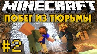Minecraft Побег из тюрьмы #2 - Прохождение карты