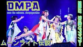 でんぱ組.inc LIVE「ムーンライト伝説」(でんでんバンドver)2018.7.7