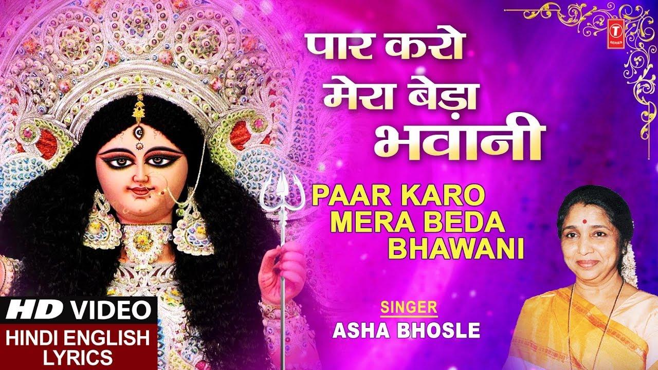 Download पार करो मेरा बेड़ा भवानी Paar Karo Mera Beda Bhawani I ASHA BHOSLE,Hindi English Lyrics,Maa Ki Mahima