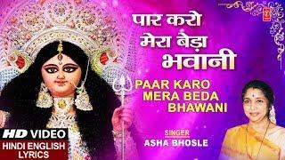 पार करो मेरा बेड़ा भवानी Paar Karo Mera Beda Bhawani I ASHA BHOSLE,Hindi English Lyrics,Maa Ki Mahima