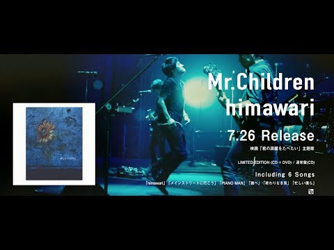 Mr.Children「himawari」SPOT