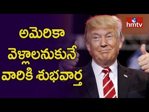ట్రంప్ తీపి కబురు ...Donald Trump New Immigration Policy Proposal   Telugu News   hmtv
