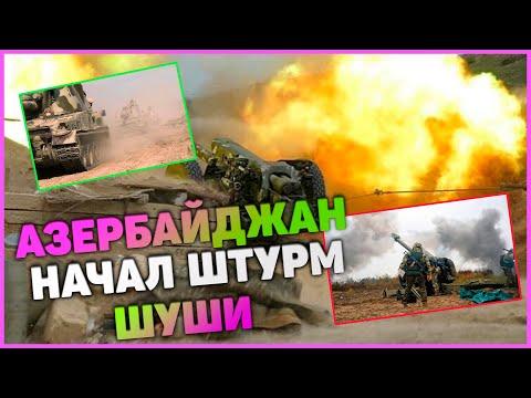 Азербайджан начал мощнейший штурм города Шуши в Нагорном Карабахе. Война в Карабахе 2020.