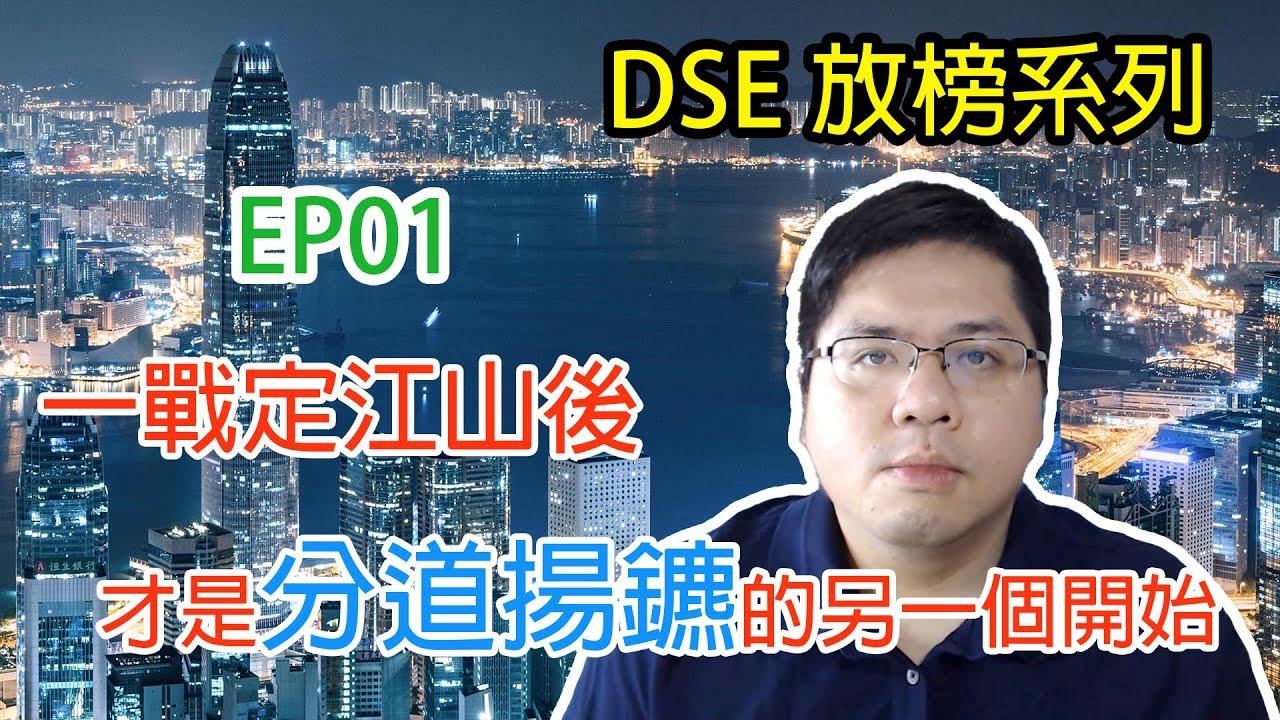 【DSE放榜系列】EP01 | 一戰定江山後,才是分道揚鑣的另一個開始