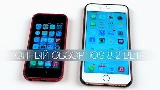 Полный обзор iOS 8.2 Beta 1 + iOS 8.1.1