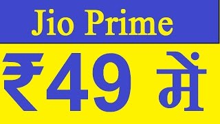 JIO Prime Membership in Just ₹ 49 Instead of 99 and SuperCash of 50