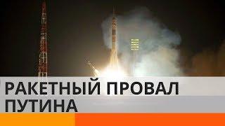 Полный провал! Зачем Путин врет об испытаниях ракет