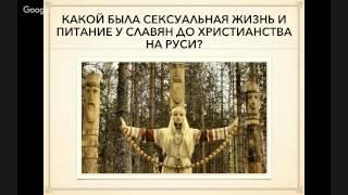 """""""Питание и секс. Что общего?"""" Запись вебинара Владимира Калмыкова"""
