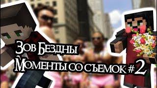 ЗОВ БЕЗДНЫ - Майнкрафт Сериал Моменты со съёмок #2