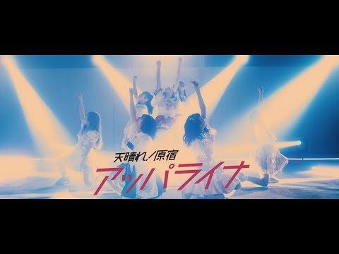 【MV】天晴れ!原宿『アッパライナ』