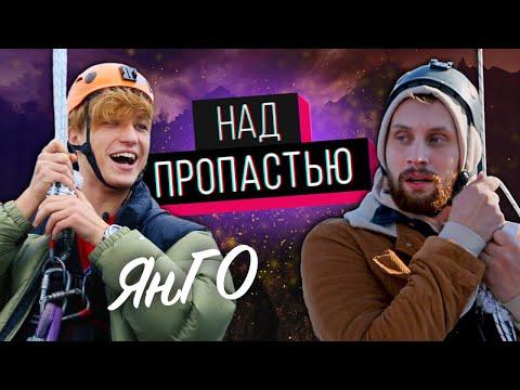 "Янго ""НАД ПРОПАСТЬЮ"""