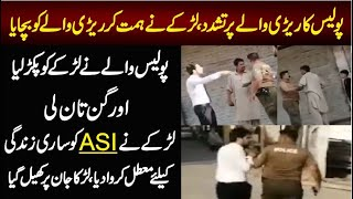 Social Media Par Viral Hony Wali Rawalpindi ki Video Nay ASI Dismiss Kawra Diya | Brave Lawyer
