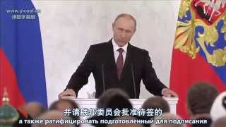 普京就克里米亚加入俄罗斯演讲   中俄双语字幕