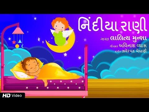 Nindiya Rani  Gujarati  Halarda Lullaby Song  Animated song  Lalitya Munshaw  RedRibbonKids