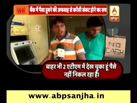 Watch ABP News' big investigation on cash crunch situation in country