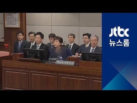 """""""박근혜측, 추가영장 발부에 감정적 항의"""" 싸늘한 법조계"""