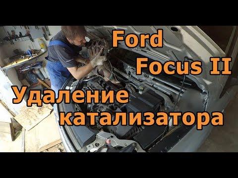 Ford Focus II Удаление катализатора