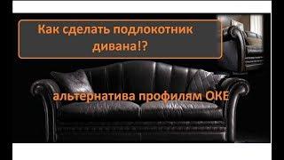 Обивка мебели. Как обить красиво подлокотник дивана. Альтернатива профиля OKE