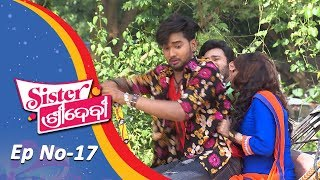 Sister Sridevi  Full Ep 17  19th Oct 2018  Odia Serial   Tarang TV