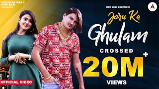 Amit Saini Rohtakiya : Joru Ka Ghulam (Full Video) Sweta Chauhan | New Haryanvi Songs Haryanavi 2021